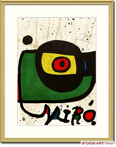 ミロ MIRO PINTURA (DESIGN FOR A POSTER (WITHOUT LETTERS))