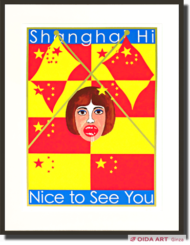 横尾忠則 Shanghai Hi Nice to see You