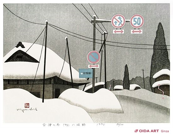 会津の冬(94)八坂野 | 絵画販...