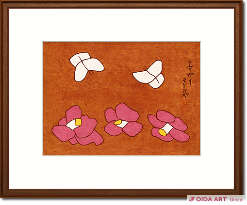 Kumagai Morikazu Camellia and a butterfly