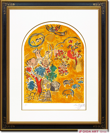 Chagall  Marc Jerusalem window – Tribe of Joseph