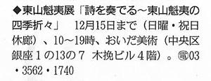 東山展東京新聞