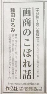 画商のこぼれ話 日経新聞広告