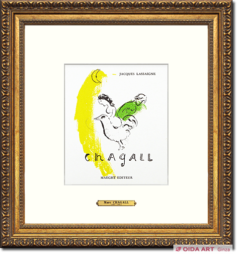Chagall  Marc Chicken of crescent from Chagall by JACQUES LASSAIGNE