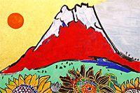 片岡球子 富士に献花(ひまわり)