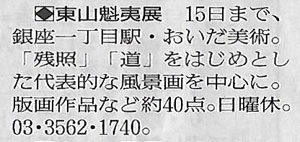 20181204読売夕刊300px