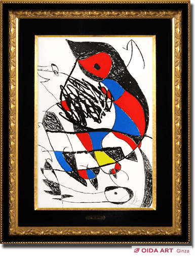 Miro Joan The road as shown by Egyptian  (D1205)