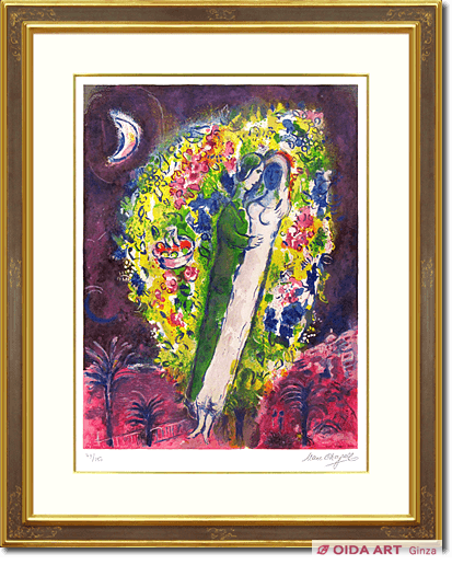 Chagall  Marc Sweethearts in the Mimosa from Nice and Cote d'Azur