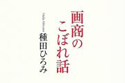 エッセイ「画商のこぼれ話」刊行のお知らせ(重版決定)