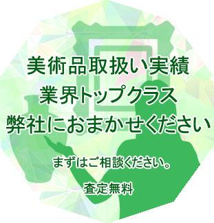 岩橋英遠 | 絵画など美術品の販売と買取 | 東京・銀座 おいだ美術