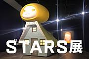 STARS展:現代美術のスターたち―日本から世界へ